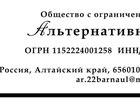 Фото в   Работа с документами, их составление;   консультация в Барнауле 500