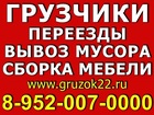 Фотография в Услуги компаний и частных лиц Грузчики Грузчики, нашей компании, обладают всеми в Барнауле 0