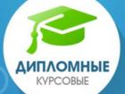 Уникальное фотографию Разное Курсовая Вуз на заказ от автора 37716077 в Барнауле