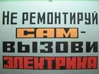 Увидеть foto  Ваш личный электрик 37786025 в Барнауле