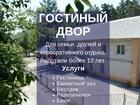 Увидеть фотографию Коммерческая недвижимость Продаю Базу отдыха, Гостиный двор 38439603 в Барнауле