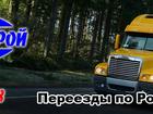 Уникальное фото Разные услуги Услуги по перевозке сборных грузов по маршруту Барнаул -Хабаровск 39125515 в Барнауле