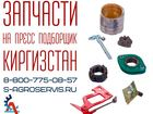 Новое фотографию  каталог пресс подборщика киргизстан 39358384 в Барнауле
