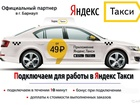 Уникальное foto  Приглашаем водителей подключиться к сервису Яндекс, Такси (г, Барнаул) на выгодных условиях 39460272 в Барнауле