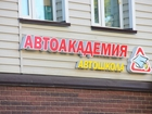 Просмотреть изображение Разное Аркада - наружная реклама в Барнауле 39882853 в Барнауле