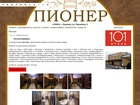 Скачать бесплатно фотографию  Сайт хостела в городе Барнаул с прямым бронированием 52980125 в Барнауле