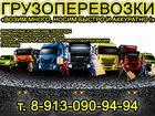 Скачать фотографию Строительные материалы Грузоперевозки, грузчики (переезды любой сложности) 63649254 в Новоалтайске