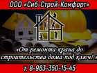 Свежее foto  Ремонт и строительство домов, квартир 68347726 в Новоалтайске