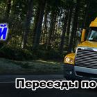 Услуги по перевозке сборных грузов по маршруту Барнаул -Томск