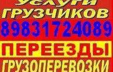 Грузоперевозки Переезды Газель Грузчики