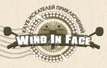 Мотопутешествия Windinface 2016
