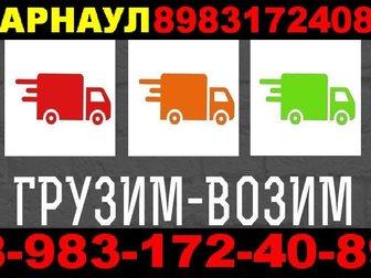 Увидеть фотографию Грузчики Грузчики, Перевезем всё, Грузоперевозки, Переезды 33635818 в Барнауле