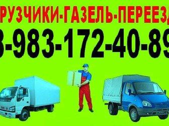 Увидеть фотографию Грузчики Грузоперевозки 89831724089 Грузчики Газели Большие 33645989 в Барнауле