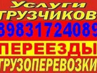 Скачать бесплатно foto Грузчики Грузоперевозки Переезды Газель Грузчики 33922943 в Барнауле