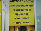 Скачать бесплатно фотографию  Запчасти для Man, Iveco, Scania, Trucks, DAF, Mercedes, Volvo, Renault 68375436 в Белгороде