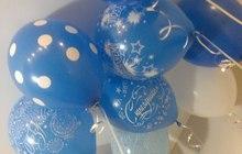 Гелиевые шары для праздников