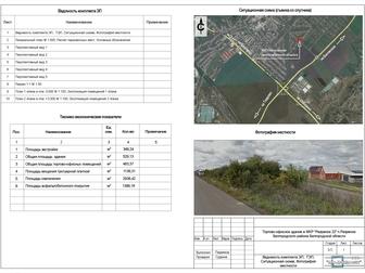 Скачать изображение  коммерчиский участок для строительства - здания торгово сервесного назначения 66476665 в Белгороде