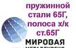ООО «Мировая Металлургия» предлагает Вам