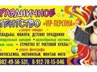 Смотреть фото Организация праздников Веселые и профессиональные тамада и ди-джей 33976273 в Березниках