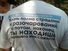 Увидеть фотографию Массаж Массаж для Вас 37803738 в Березниках