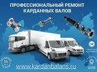 Увидеть изображение Автосервис, ремонт Ремонт и восстановление карданных валов, Компания КарданБаланс 34842007 в Березовском