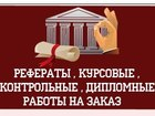 Скачать фото Курсовые, дипломные работы Рефераты, курсовые, дипломы 37251190 в Сургуте