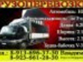 Уникальное фото Транспорт, грузоперевозки газели грузчики 34005038 в Бийске
