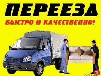 Скачать бесплатно изображение Транспорт, грузоперевозки газели грузчики 34049266 в Бийске