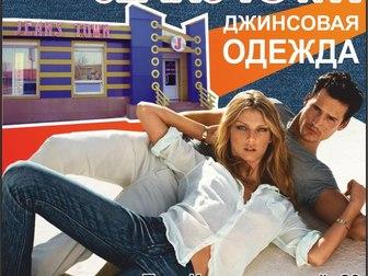 Уникальное изображение  Джинсы в Бийске, мужские и женские широкий ассорт, 35068662 в Бийске