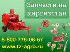Увидеть фотографию  Вязальный аппарат на пресс Киргизстан 34353738 в Биробиджане