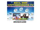 Новое фотографию  Спутниковое ТВ 39233258 в Биробиджане