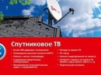 Скачать бесплатно фото  Спутниковое ТВ 33790821 в Биробиджане
