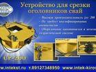 Скачать бесплатно фото Строительные материалы Устройство для срезки свай 39034244 в Бирске