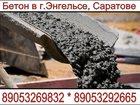 Скачать фотографию Строительные материалы Доставка бетона, услуги миксеров 7м3 в г, Энгельсе 28213522 в Энгельсе