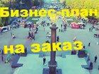 Фотография в Продажа и Покупка бизнеса Готовые бизнес-планы Бизнес-план с расчетами в Брянске +7 (937) в Брянске 0