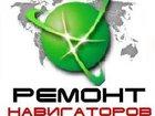 Скачать бесплатно foto  Ремонт навигаторов GPS 33942792 в Брянске
