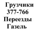 Просмотреть изображение Транспорт, грузоперевозки Переезды 34469268 в Брянске
