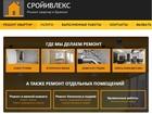 Скачать foto  Качественный ремонт квартир в Брянске 54420717 в Брянске