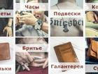 Свежее изображение  Все для бритья и уход для мужчин в интернет-магазине Борода 69966160 в Воронеже
