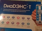 Увидеть foto  Продается электростимулятор 38595759 в Буинске