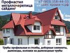 Скачать бесплатно фото Строительные материалы Чебоксары сайдинг Чебоксары сайдинг 81242620 в Чебоксарах