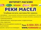 Свежее изображение  РЕКИ МАСЕЛ,автозапчасти уаз,газ,ваз,щка,москвич 56994625 в Челябинске