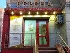 Скачать бесплатно фото  услуги массажиста , шугаринг , антицеллюлитный массаж 61485076 в Челябинске