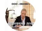 Уникальное foto  Адвокат по уголовным делам, полная защита 67375072 в Челябинске