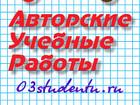Скачать бесплатно фотографию  Помощь студентам в кризисных ситуациях, не посредник 67666836 в Абзаково