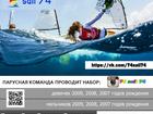 Увидеть изображение Спортивные школы и секции СШОР по парусному спорту города Челябинска проводит НАБОР 68571187 в Челябинске