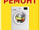 Скачать бесплатно foto Ремонт бытовой техники Ремонт Стиральных и Посудомоечных машин, Выезд на Дом! 68661818 в Челябинске