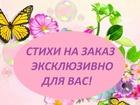 Свежее фото  Сочиняю стихи на заказ, Опыт большой, 69155944 в Челябинске
