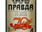 Новое foto  Марка 70-летие газеты Правда красивая советская 69201321 в Челябинске