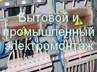 Свежее фото  Услуги электрика в Челябинске 72354745 в Челябинске